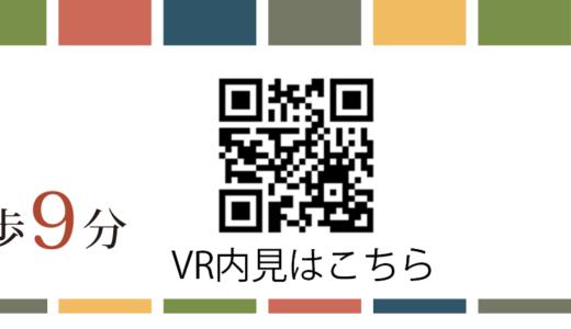 【VR内見】賃貸オーナー様360度動画撮影